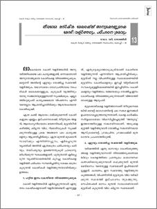 Kozhi Valarthal Malayalam Pdf 50 =LINK= 13._Nob